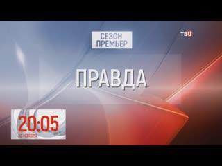 """х/ф """"Правда"""" (анонс)"""