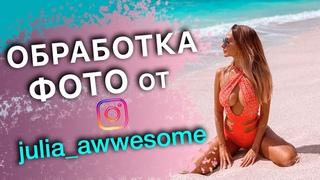 Мобильная обработка фото как блогеры обрабатывают фото Юлия Иванова julia_awwesome