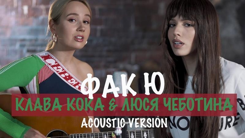 Клава Кока Люся Чеботина Фак Ю Acoustic Version