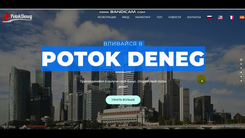 POTOK DENEG - multi-module earnings center for those who want to earn income for many years