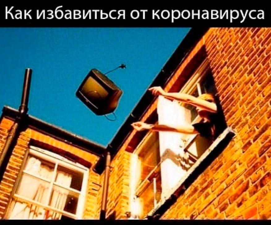 телевизор из окна картинка мисти