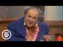 Ч.Диккенс. Записки Пиквикского клуба. Часть 2 (1972)