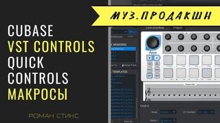 Секреты продуктивности в Cubase. Настройка Quick Controls, Remote Control, VST Controls, Macros.