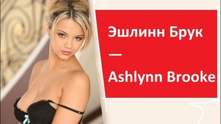 Porn Actress Ashlynn Brooke — fragments from films