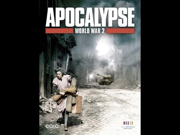 Апокалипсис Вторая мировая война 1 серия из 6 Развязывание войны 2009