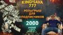 Разыгрываем конкурс на 2000 рублей на ютубе / Чёрная Кобра в прямом эфире!