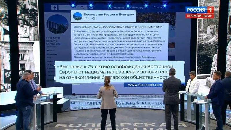 МИД России ответил Болгарии на счет оккупации