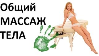 Общий массаж тела (урок классического массажа)