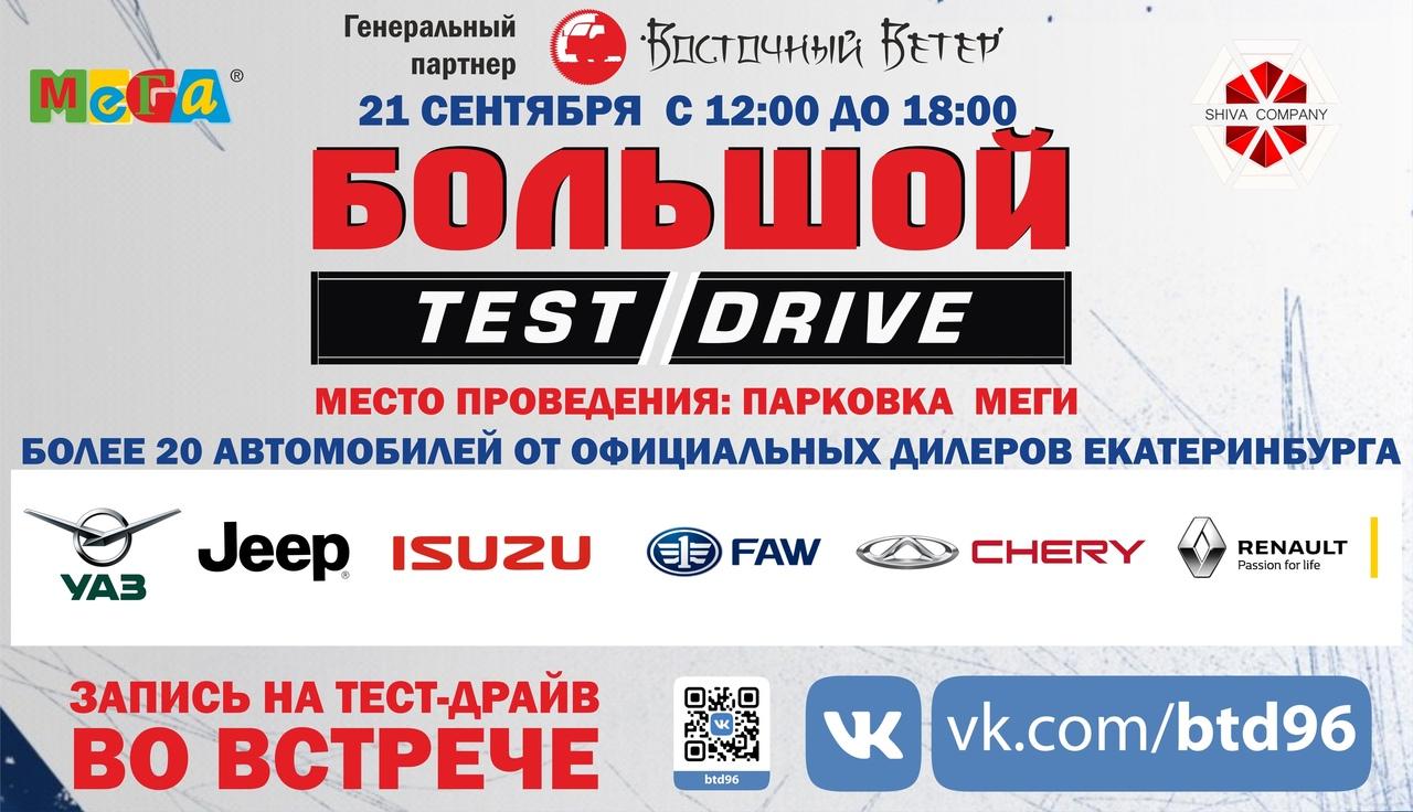 Афиша Большой Тест-Драйв / ТЦ «МЕГА» / Екатеринбург