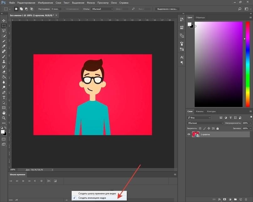 Создаём GIF для таргета ВК, изображение №5