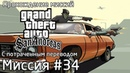 Миссия 34 - Уведенное ухаживание (Быть ухажёром)   Прохождение миссий GTA SA с потраченным перев.