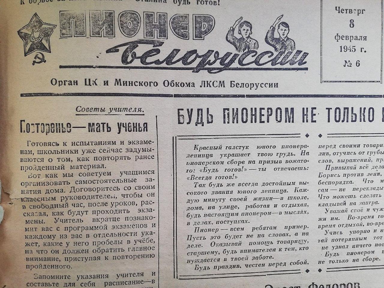 """Газете """"Зорька"""" – 75 лет 14"""