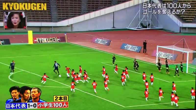 サッカー日本代表VS小学生100人!