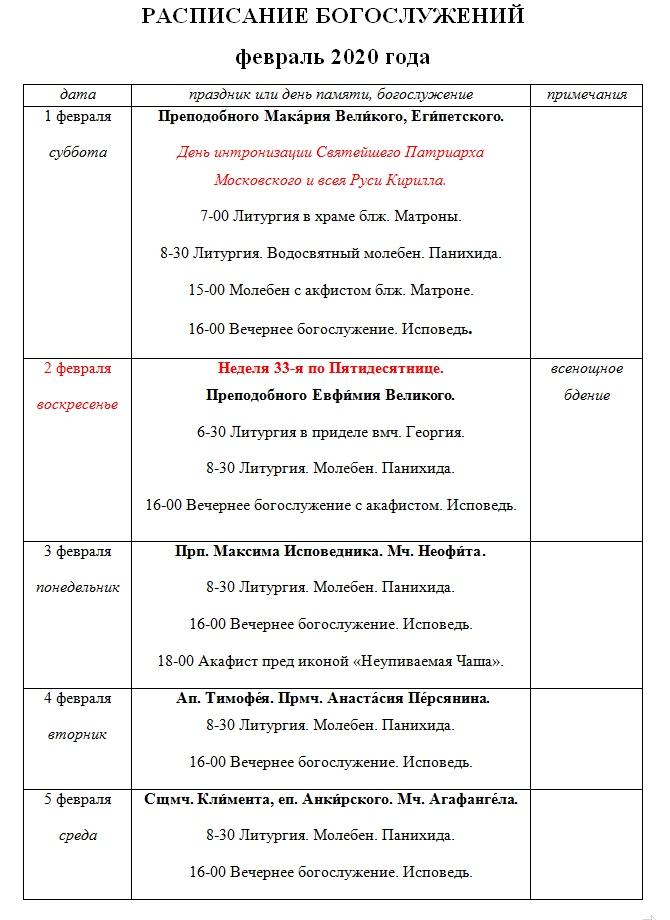 Расписание богослужений на февраль 2020 года, изображение №1