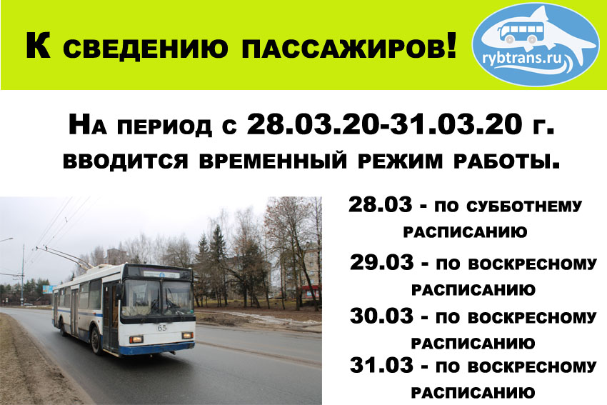 Расписание троллейбусов