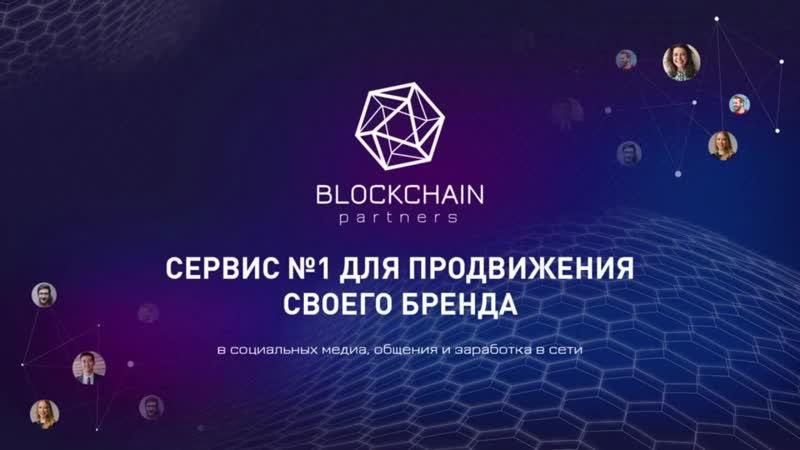 Blockchain partners - Полный обзор компании! Заработок в сети без вложений