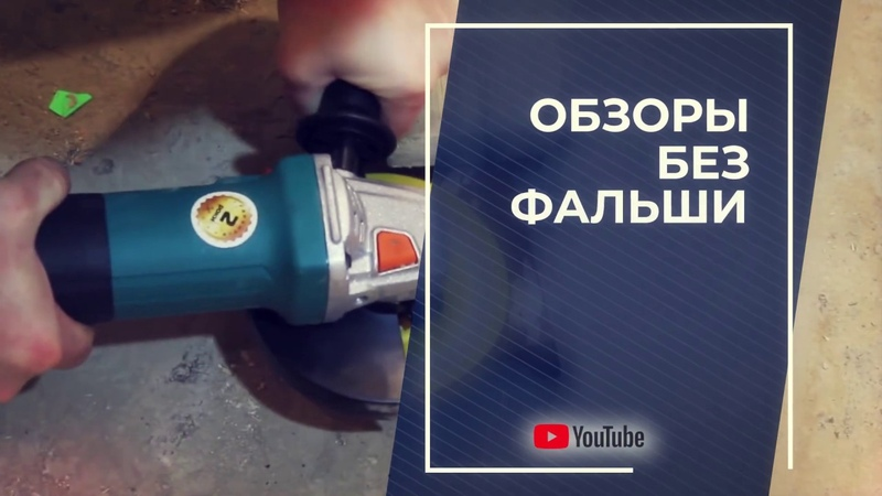😎 Аккумуляторная болгарка EINHELL 125 мм 🔥 Доставлена первому победителю