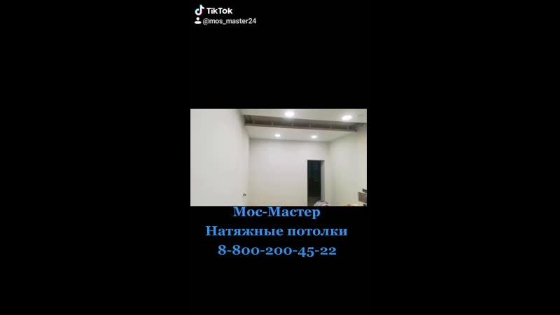 Натяжные потолки МОС Мастер