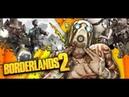 Прохождение Borderlands 2 - Часть 14Сэр Хаммерлок открывает сезон охоты