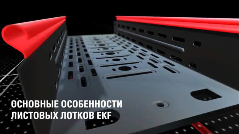 Основные особенности и характеристики листовых лотков EKF Кабеленесущие системы EKF