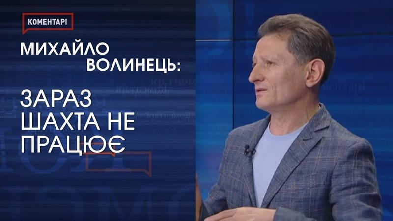 Обвал на шахті «Лісова»: Володимир Зеленський приїде на Львівщину