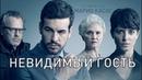 Невидимый гость Фильм 2018 Триллер детектив криминал