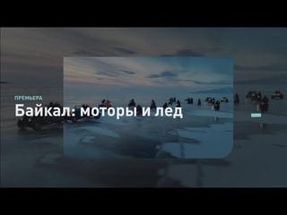 Байкал: моторы и лед   Discovery