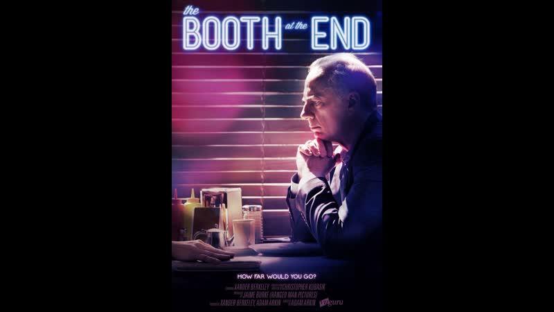 Столик в углу The Booth at the End 2 й сезон