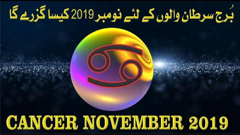 Cancer November 2019 Monthly Horoscope Predictions ...by m s bakar urdu hindi