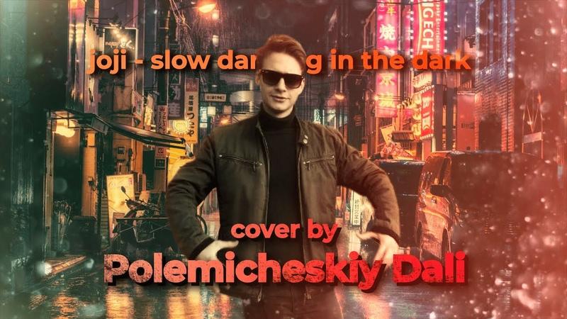 Joji SLOW DANCING IN THE DARK cover by Polemicheskiy Dali