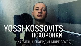 Yossi Kossovits - Похоронки (Капитан Ненавидит Море cover)