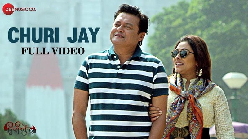 Churi Jay - Full Video | Dwikhondito | Saswata C, Saayoni G, Anjana B, Koushik K | Arup Bhattacharya