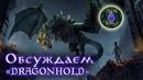 Обсуждаем DLC Dragonhold для TESO, играем в TES Legends