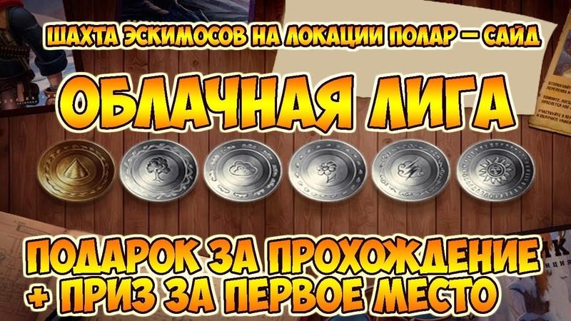 ОБЛАЧНАЯ ЛИГА / Награда за прохождение Приз за 1-е Место / Шахта Эскимосов на локации Полар–Сайд
