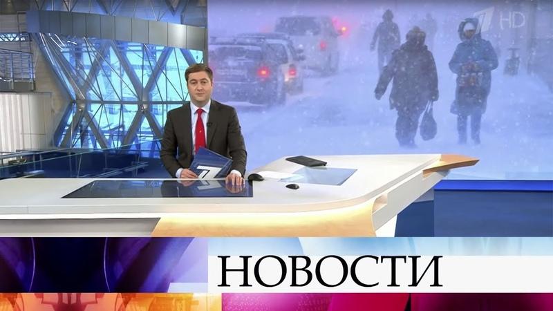 Выпуск новостей в 09 00 от 19 11 2019