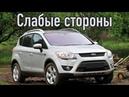 Ford Kuga проблемы Надежность Форд Куга 1 с пробегом