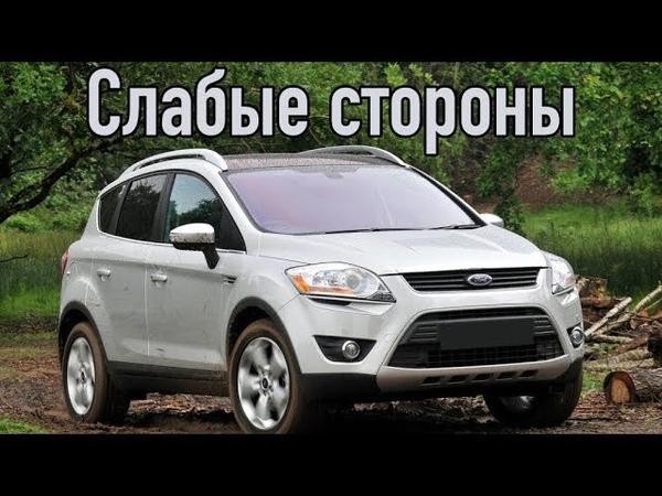 Ford Kuga проблемы | Надежность Форд Куга 1 с пробегом