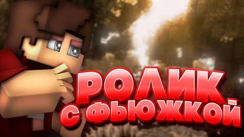 ВИДЕО с ФЬЮЖКОЙ КОНФЛИКТ ОКОНЧЕН КОГДА 1 на 1 с КСАЙНЕДОМ Agera Hypixel Sky Wars Minecraft