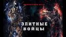 Лучшая фантастика 2019 Элитные Бойцы Новинка фильмы 2019 HD