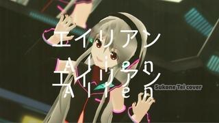 【Sukone Tei (健音テイ)】Alien Alien【UTAUカバー MMD】【MMD Video Dojo Expo 4】