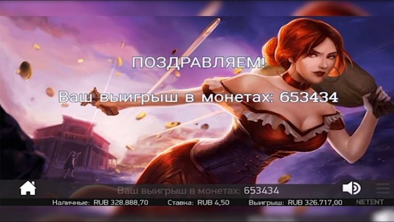 Dead or Alive 2 slot - MEGA BIG WIN - BET 4,50 RUB x 72603