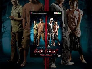 Ek Din Ek Raat || Nepali Horror Movie || Vinay Shrestha || Karma