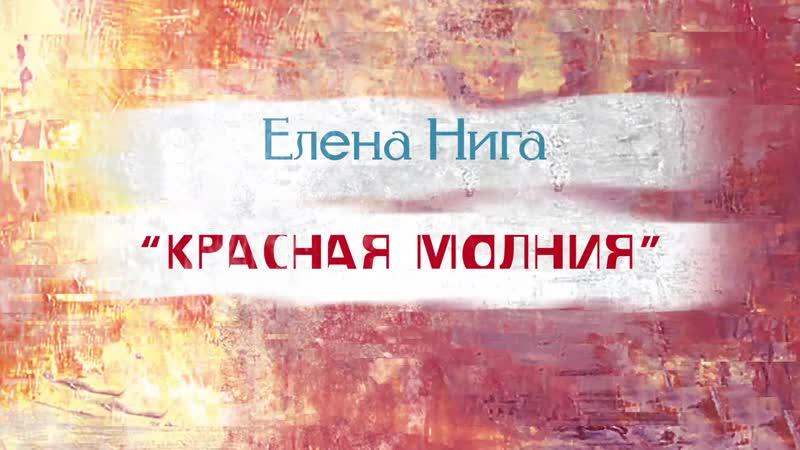 Елена Нига Красная молния