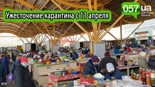 Что закроют в Харькове на период «красной зоны» карантина