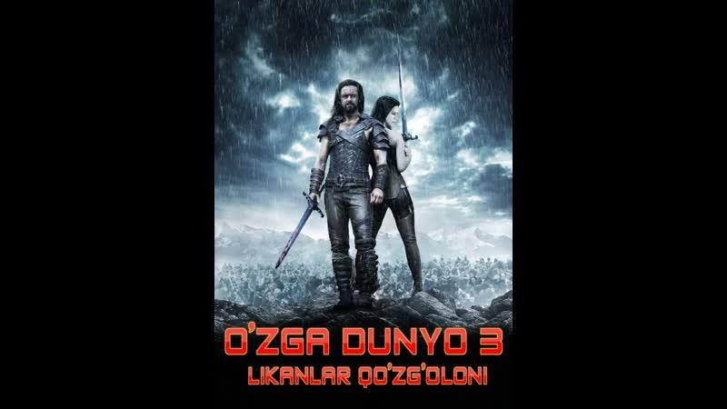 O'zga dunyo 3 Boshqa dunyo 3 Likanlar qo'zg'aloni Uzbek tilida 2009 O'zbekcha tarjima kino HD