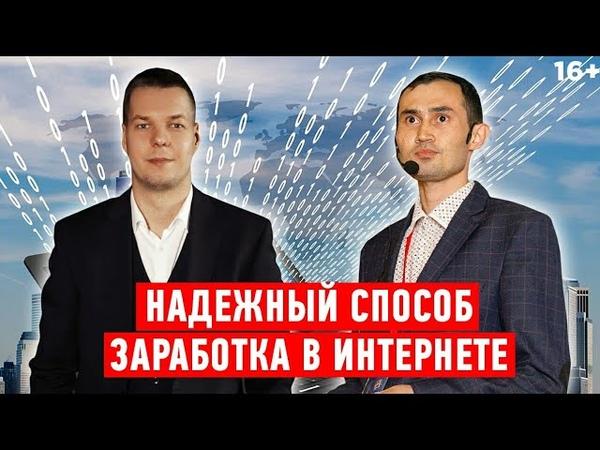 Ильнур Юсупов. Как получать стабильный доход Заработок на рекламе в интернете 16