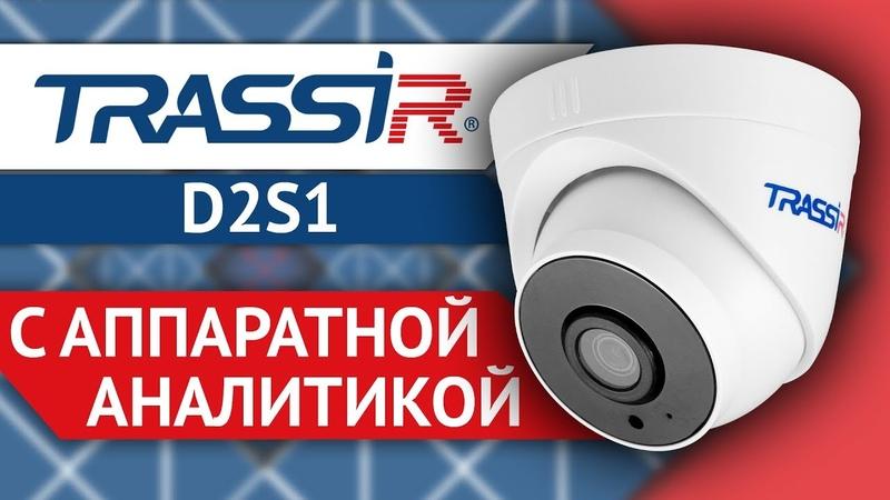 TRASSIR TR-D2S1 IP-камера с аппаратной аналитикой