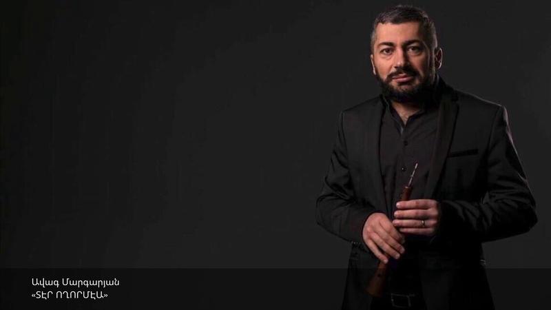 """Ավագ Մարգարյան- «Տէր Ողորմէա» Avag Margaryan- """"Ter voghormea"""""""