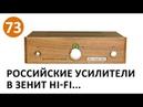 Выпуск 73 Тульский ламповый двухтактный интегральник и московский германиевый headphone amplifier