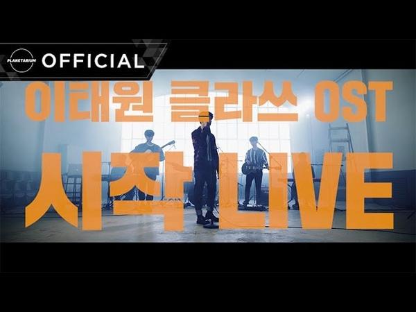 LIVE 가호 Gaho 시작 Start Band Ver 이태원클라쓰 OST Part 2